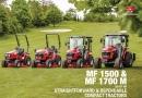 Massey Ferguson 1500/1700 Tractor Brochure - 2021